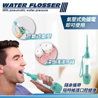 【家適帝】牙醫級氣壓式免插電便攜型強力沖牙器