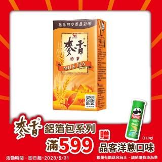 【麥香】奶茶300ml 6入/ 組