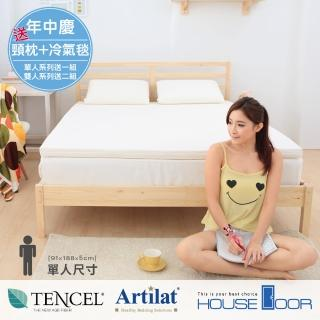 【House Door 好適家居】天絲纖維布比利時進口乳膠床墊5cm厚(單人3尺)