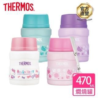 【THERMOS 膳魔師】HelloKitty不鏽鋼食物燜燒罐0.47L/彈蓋保溫瓶0.4L(SK3000KT/JNI-400KT)