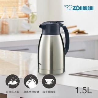 【ZOJIRUSHI 象印】桌上型不鏽鋼保溫瓶1.5L(SH-HB15)
