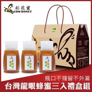【彩花蜜】台灣龍眼蜂蜜350gx3入(專利擠壓瓶禮盒組)