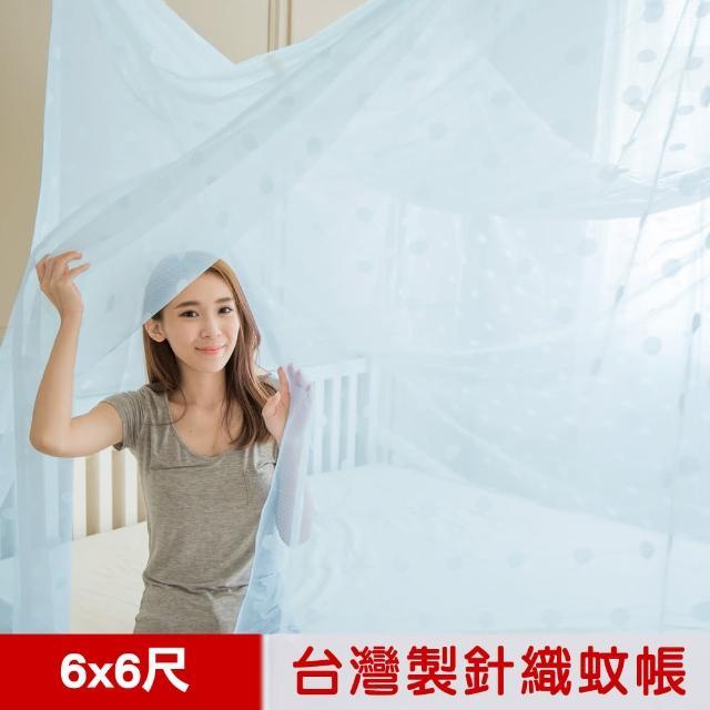 【凱蕾絲帝】100%台灣製造-大空間專用雙人加大6尺耐用針織蚊帳-開單門(粉藍)/