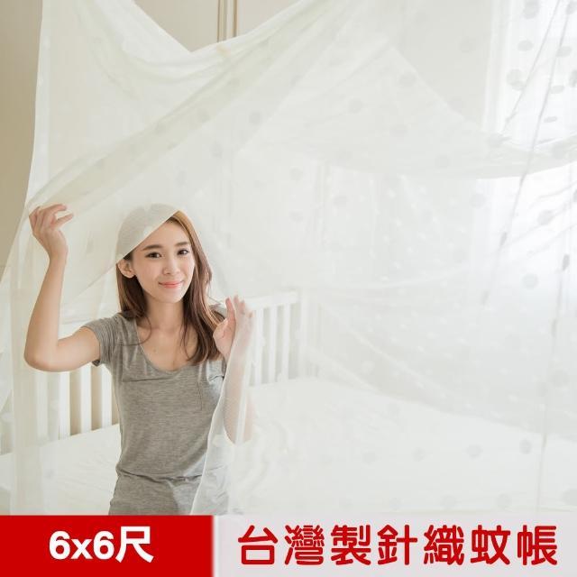 【凱蕾絲帝】100%台灣製造-大空間專用雙人加大6尺耐用針織蚊帳-開單門(米白)/