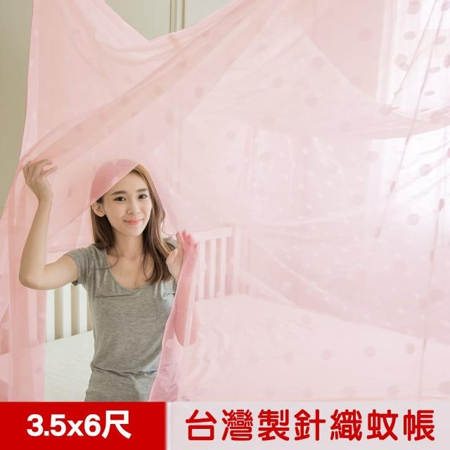 【凱蕾絲帝】100%台灣製造-堅固耐用單人加大3.5尺專用針織蚊帳-開單門(粉紅)/
