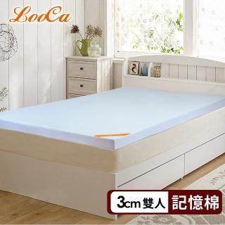 【快速到貨】LooCa吸濕排汗全釋壓3cm記憶床墊-雙人(藍色)