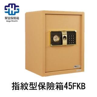 【聚富保險箱】指紋型保險箱45FKG金庫/防盜/電子式/密碼鎖/保險櫃(金色+指紋密碼鑰匙開門)