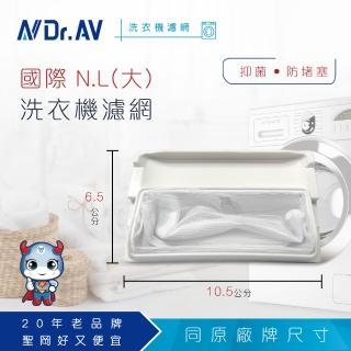【Dr.AV】NP-001 國際 N.L洗衣機專用濾網(超值四入組)
