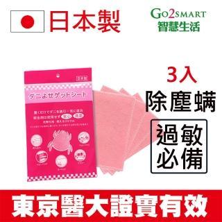 【go2smart智慧生活】日本製 東京醫大證實有效 KO塵蹣誘捕貼 塵蹣退制片(除塵蹣 抗過敏 除蹣片)