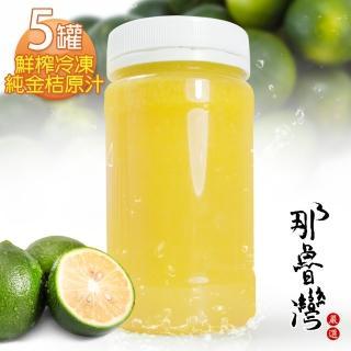 【那魯灣】鮮榨冷凍純金桔原汁5瓶(230g/瓶)