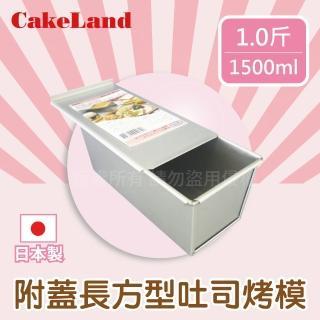 【日本CAKELAND】附蓋長方形吐司烤模(1斤)