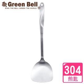 【GREEN BELL綠貝】Silvery304不鏽鋼鍋鏟/煎匙