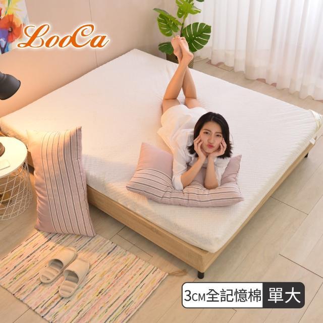 【快速到貨】LooCa特級天絲3cm全記憶床墊(單大3.5尺)