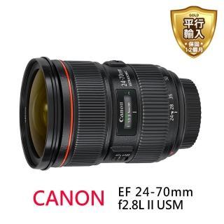 【Canon】EF 24-70mm f/2.8L II USM(平輸)