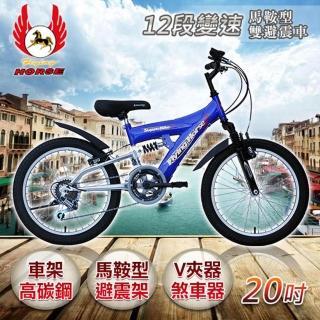 【飛馬】20吋12段變速馬鞍型雙避震車- 藍/銀