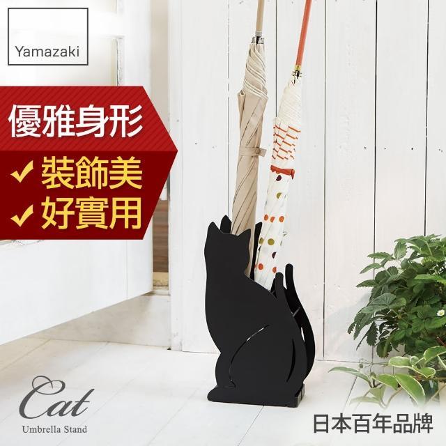 【日本YAMAZAKI】Cat優雅佇立傘架(黑)/