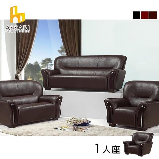 【ASSARI】舒適雅致風格單人皮沙發