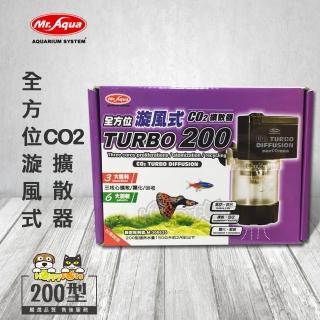 【MR.AQUA】全方位漩風式CO2擴散器(200型)