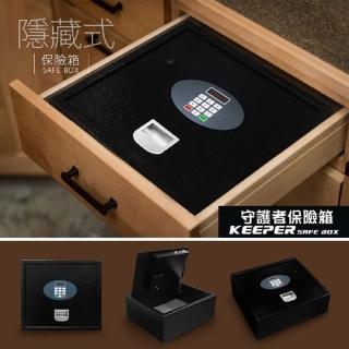 【守護者保險箱】保險箱 保險櫃 飯店型 保管箱(上掀式設計 筆電 A4文件夾 可放入 金庫 1541-D)