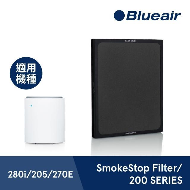 【瑞典Blueair】270E & 280i 專用活性碳濾網(SmokeStop Filter/200 SERIES)