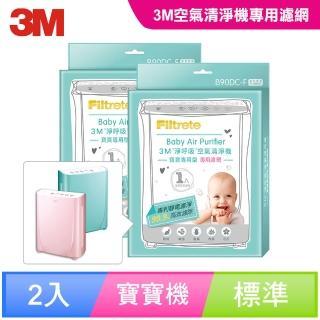 【0901-1031下單就抽Dyson吸塵器】3M 寶寶專用清淨機專用濾網1年份/超值2入組(濾網型號:B90DC-F)