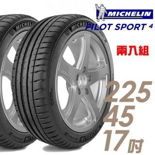 【米其林】PILOT SPORT 4運動性能輪胎送專業安裝 兩入組_225/45/17(適用於Camry等車型)
