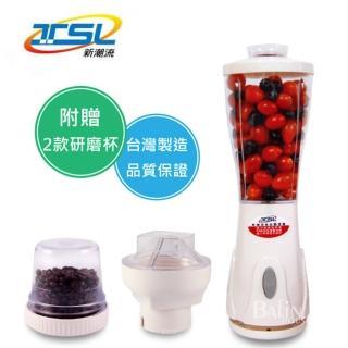 【TSL 新潮流】健康食品調理機/果汁機TSL-122 全配(內含果汁杯+2款研磨杯)