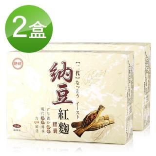 【台糖】二代納豆紅麴膠囊2盒