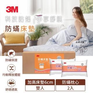 【3M】防蹣床墊-中密度加高型-雙人(加贈防蹣枕心2入)
