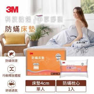 【3M】防蹣床墊-低密度標準型-單人(加贈防蹣枕心1入)