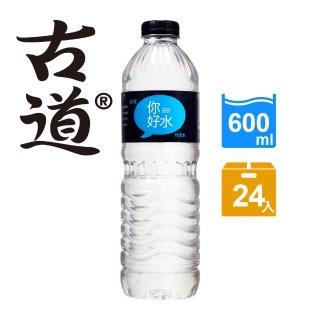 【古道】你好水Hello Water-竹炭水600mlX24瓶