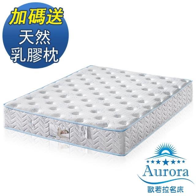 【歐若拉名床】主打灌模封邊38mm釋壓棉天絲棉布獨立筒床墊-單人特大4尺