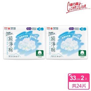 【康乃馨】純淨棉超薄衛生棉夜用加長12片2入裝(12片/包;2包/組)