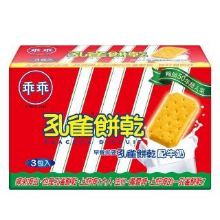 【孔雀】孔雀餅乾福星盒-原味