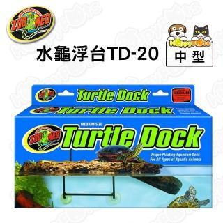 【ZOO-MED】水龜浮台TD-20(中型)