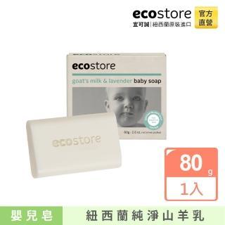 【紐西蘭ecostore】純淨寶寶香皂 羊奶薰衣草