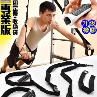 專業版懸掛式訓練帶(C109-5128)