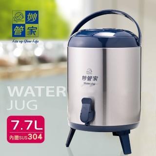 【妙管家】不鏽鋼保溫保冷冰桶/茶桶 7.7L(#304內膽)
