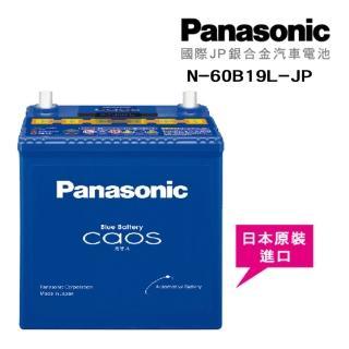 【Panasonic】國際牌 JP日本銀合金電瓶/電池_送專業安裝 汽車電池(N-60B19L-JP)