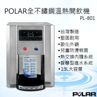 【POLAR普樂】全不鏽鋼溫熱開飲機(PL-801)