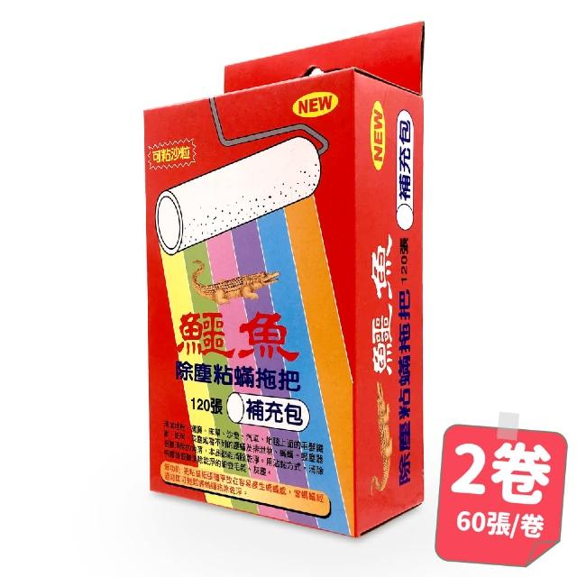 【鱷魚】除塵粘蹣拖把補充包1盒(2卷X60張)/