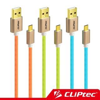 ~CLiPtec~JACKET~M Mrico USB 2A編織充電傳輸線