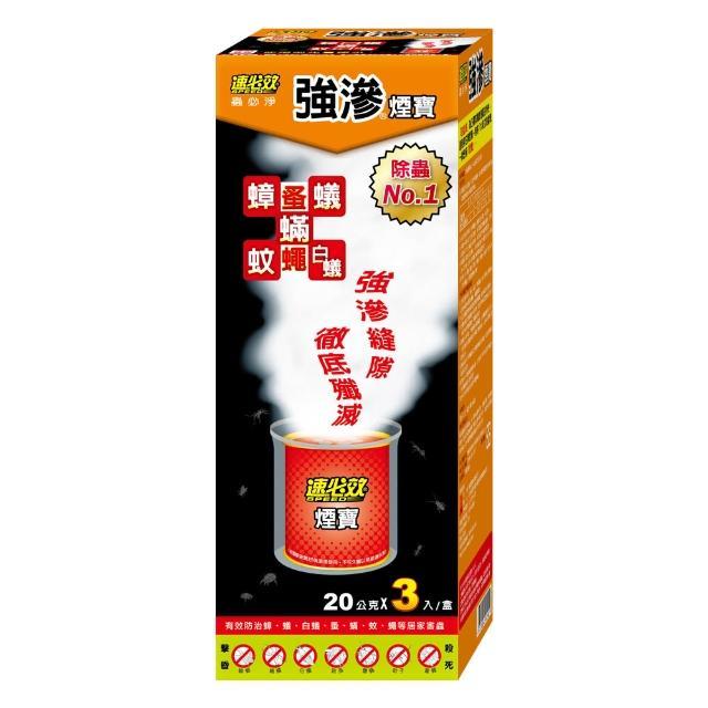 【速必效】強滲煙寶(20公克*3入裝)/