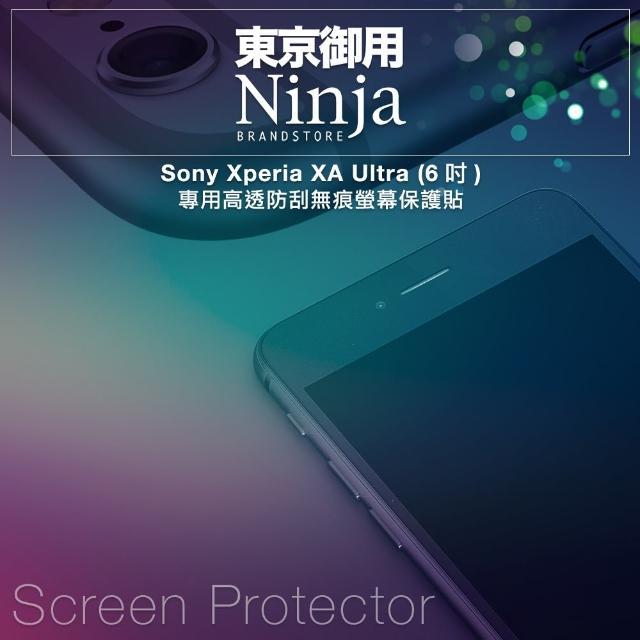 【東京御用Ninja】Sony Xperia XA Ultra專用高透防刮無痕螢幕保護貼(6吋)