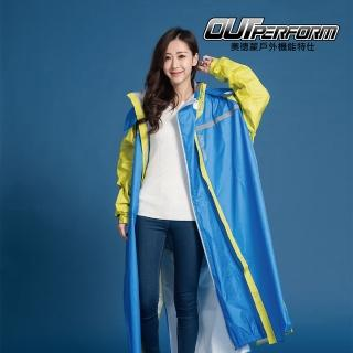 【OutPerform雨衣】頂峰 全方位背包前開式雨衣-寶藍/芥末黃(機車雨衣、戶外雨衣)