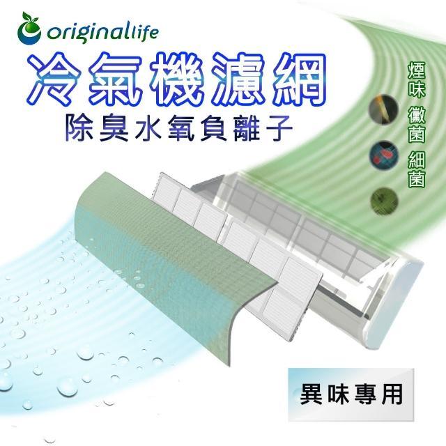 【Original life】冷氣機濾網57x115cm(強效型-綠色)