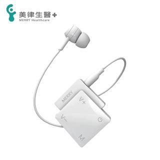 【必翔銀髮樂活館】美律生醫室內用輔聽器(ME-200P)