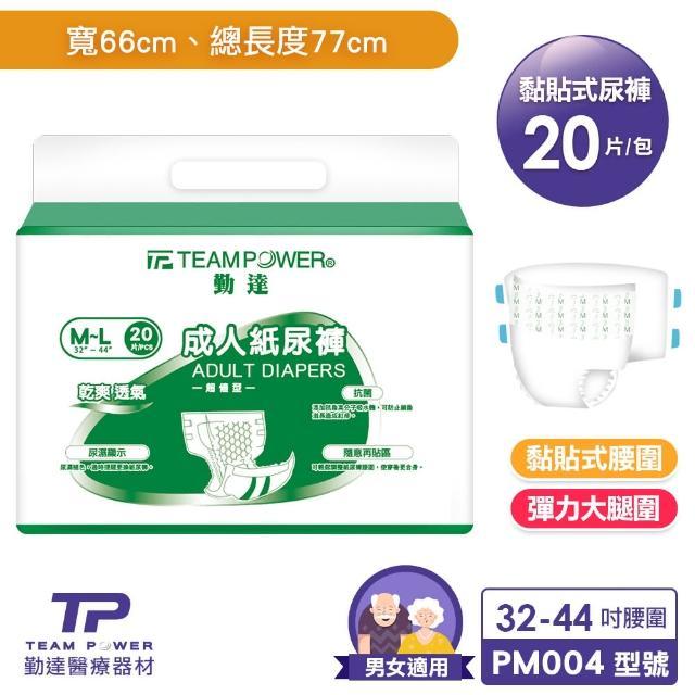 【勤達】成人紙尿褲-20片X1包-M號-O型導流層、腰部加寬、黏貼設計(勤達;成人紙尿褲;成人尿褲)/