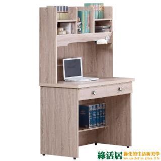 【綠活居】辛克  橡木紋3尺書桌/電腦桌組合(上+下座)