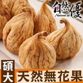 【自然優】碩大天然無花果乾100g/包(手工天然椰棗堅果系列)